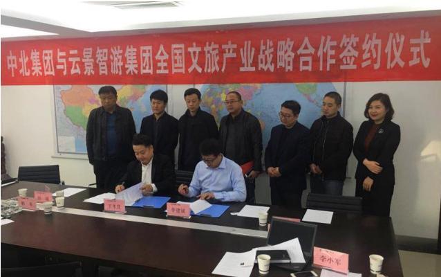 中北集团深度布局文旅产业 与云景智游集团强强联合 鉴远动态 2