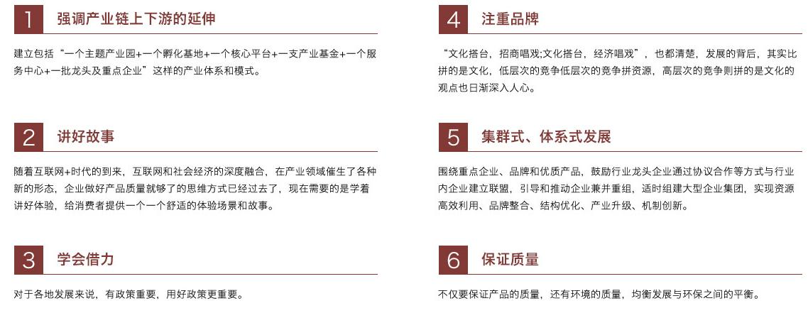 特色小镇规划:政策解读+运营模式+融资渠道+经典案例研究专题报告  专题研究 6