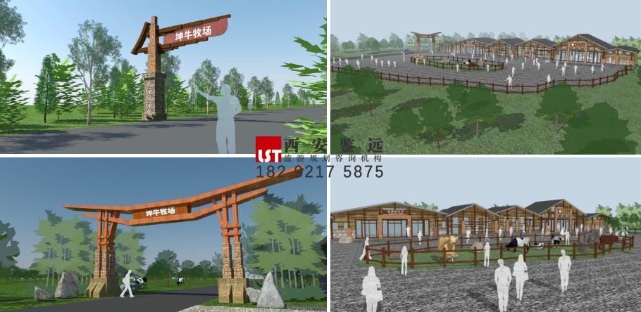 河南省洛阳市洛宁县坤牛牧场牛产业与文化融合发展示范园概念性规划 鉴远规划案例 3