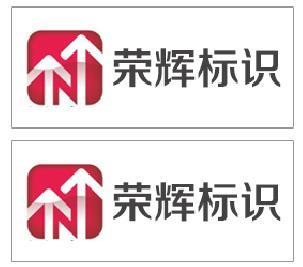 西安荣辉标识制作有限公司